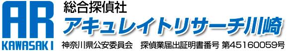 【探偵 川崎】浮気・素行・盗聴調査のアキュレイトリサーチ川崎 安心の料金表掲載